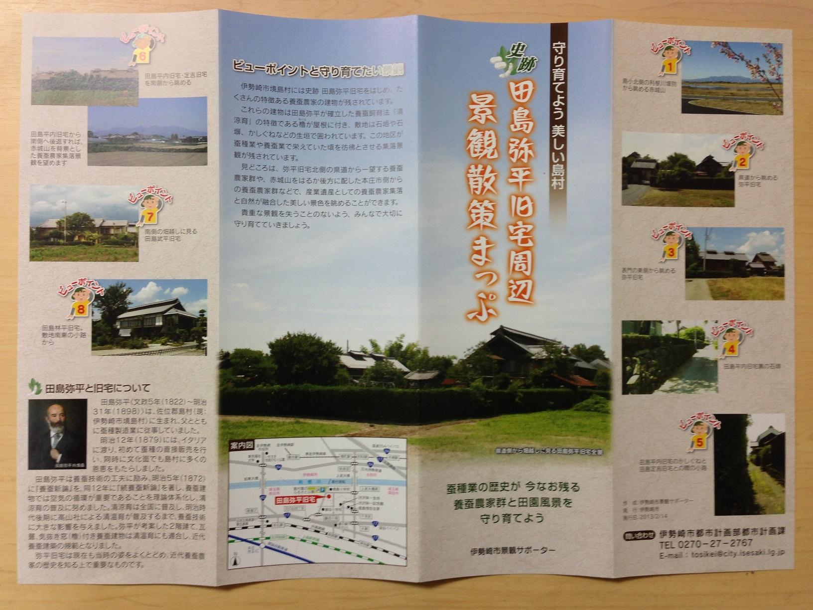 田島弥平旧宅周辺景観散策マップ