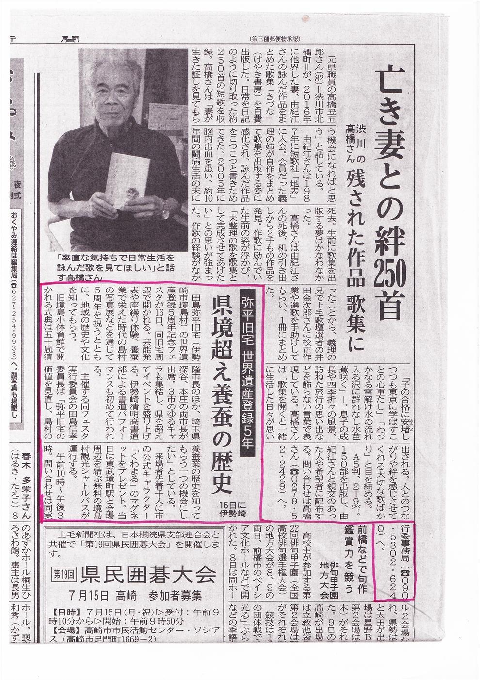 田島弥平旧宅の新聞記事